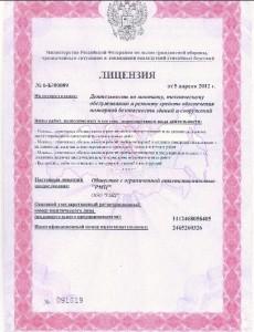 Лицензия РМЦ