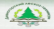 Дивногорский Лесхозтехникум