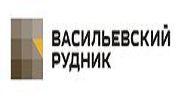ЗАО Васильевский рудник